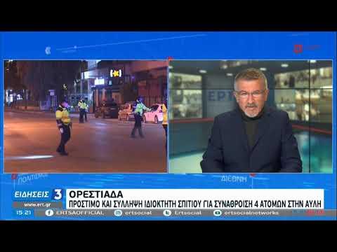 """Συλλήψεις και πρόστιμα για """"κορονοπάρτι"""" ΕΡΤ 08/02/2021"""
