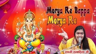 2019 Best Ganesh Bhajan || Morya Re Bappa Morya ||#Sadhvi Samahita Ji