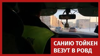 САНИЮ ТОЙКЕН ВЕЗУТ В РОВД/ 1612