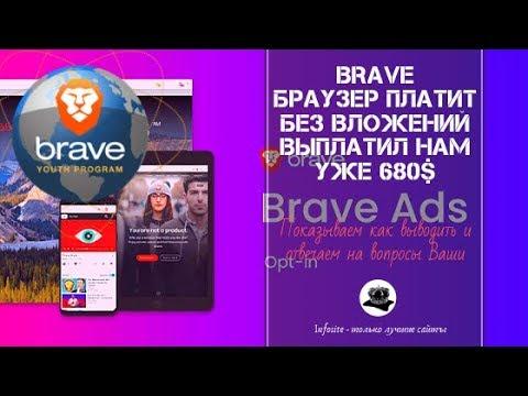 Лучший Заработок Без вложений Браузер Brave заплатил нам 680$ Показываем как выводить BAT