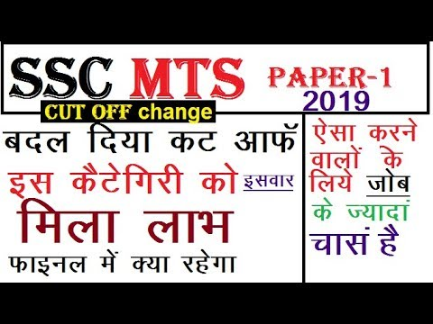 SSC MTS PAPER -1 REVISED RESULT   SSC MTS FINAL CUT OFF   CUT OFF CHANGE