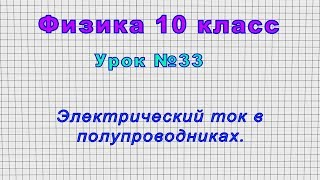 Физика 10 класс Урок 33 - Электрический ток в полупроводниках.