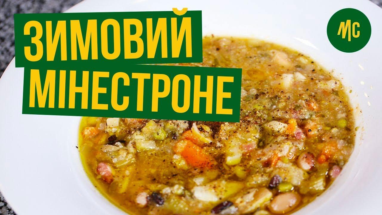 Зимний суп Минестроне