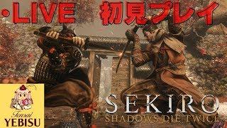 【LIVE】隻狼SEKIRO: SHADOWS DIE TWIC【初見プレイ】