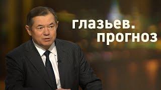Глазьев. Прогноз: Итоги ПМЭФ и стратегии развития российской экономики
