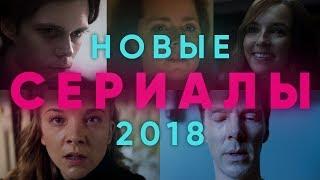 ТОП 5 сериалов 2018 года – Что посмотреть на выходных. #ЧПНВ №26