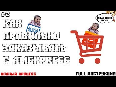 [КАК ПРАВИЛЬНО ЗАКАЗЫВАТЬ С ALIEXPRESS #2] Софт и сайты для отслеживания посылок
