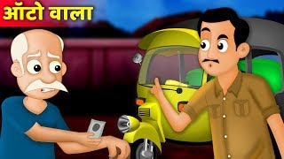 घमंडी रिक्शा वाला | Greedy Riksha wala's Story | Hindi Kahaniya for Kids | Moral Stories for Kids