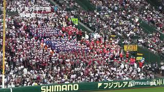 敦賀気比応援歌2018夏のブラバン甲子園高校野球