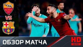 10.04.2018г. Рома - Барселона - 3:0. Обзор ответного матча 1/4 Лиги чемпионов