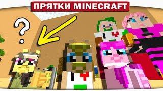 ФИРАМОН СТАЛ ПАПОЙ!! - ПРЯТКИ МАЙНКРАФТ #130