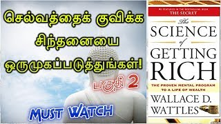 The Science of Getting Rich in Tamil | The Secret | Law of Attraction Missing Link | Part 10