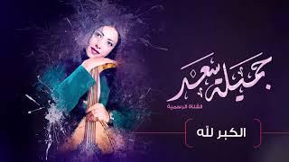 تحميل اغاني Alkebr Lellah - Jameelah Saad MP3