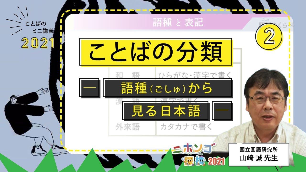 ことばの分類─語種(ごしゅ)から見る日本語─(2)