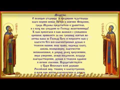 Молитва матроне московской о