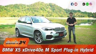 ขับซ่า 34 : ทดสอบ BMW X5 xDrive40e M Sport Plug-in Hybrid : Test Drive by #ทีมขับซ่า