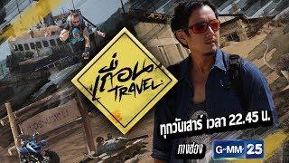 เถื่อน Travel [EP.13] ที่สุดในความเถื่อน วันที่ 27 พฤษภาคม 2560