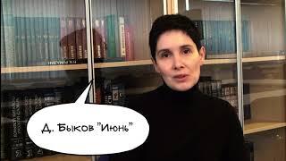 Галина Юзефович о критике о главных книгах 2017