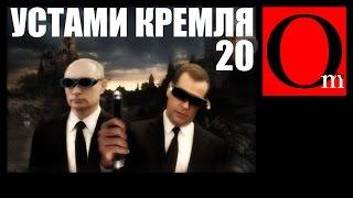"Хит-парад ""Устами Кремля"" XX"