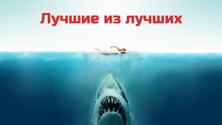 3 лучших фильма об акуле.