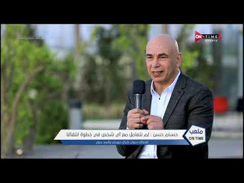 حسام حسن: انتقلت للزمالك بسبب إعلام الأهلي