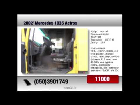 Продажа Mercedes 1835 Actros