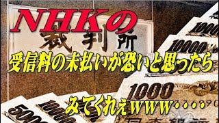NHKの受信料の未払いが恐いと思ったらみてくれぇwww・・・・