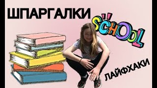 ЛАЙФХАКИ ДЛЯ ШКОЛЫ/ШПАРГАЛКИ