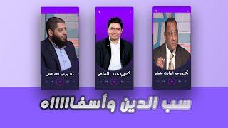 سب الدين برنامج القضية مع دكتور محمد الشاعر مع الدكتور  عبدالوارث عثمان والدكتور عبدالله الفقي