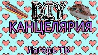 DIY КАНЦЕЛЯРИЯ/Лагерь ТВ