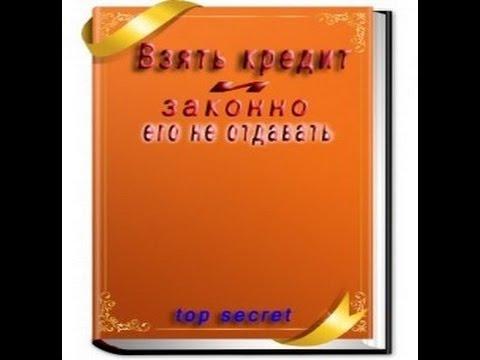 Как взять до 5 млн.рублей в кредит и законно их не отдавать.