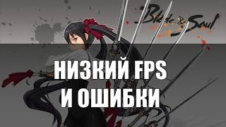 Низкий FPS и ошибки при запуске - Blade and Soul