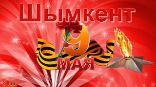 праздничный видео репортаж г  Шымкент 9 мая 2017 г