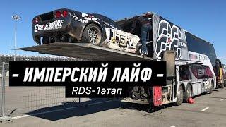 Дрифт на Moscow Raceway. Топовые пилоты РДС.