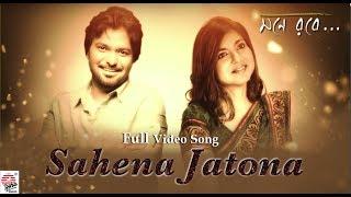 Sahena Jatona | Full Video | Mone Robe | Alka Yagnik , Babul