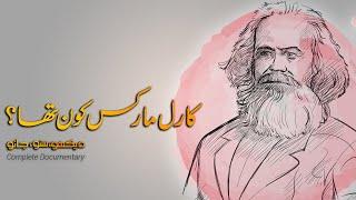 Who was Karl Marx   Complete Documentary film by Faisal Warraich