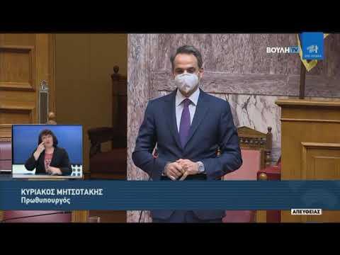 Κ. Μητσοτάκης (Πρωθυπουργός) (Τριτολογία) (Συζήτηση προ Ημερησίας Διατάξεως)(02/04/2021)