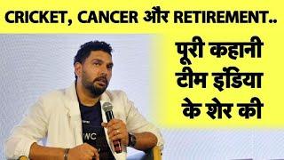 BIG BREAKING: Yuvraj Singh Announces RETIREMENT From International Cricket | Full Speech
