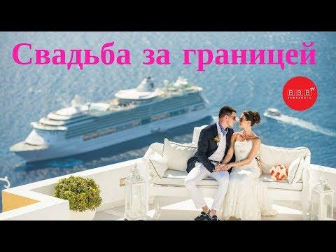 Свадьба за границей - как организовать?