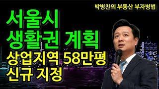 [부동산 부자병법]❤️강의❤️ 서울시 생활권 계획-상업지역 58만평 신규 지정