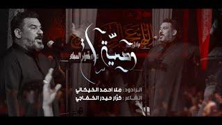 تحميل اغاني وصية أم | الملا أحمد الخيكاني - عزاء قرار السماء - العراق - بغداد MP3