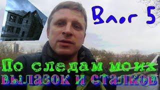 Влог 5./ По следам моих вылазок и сталков./ Центр Одессы.