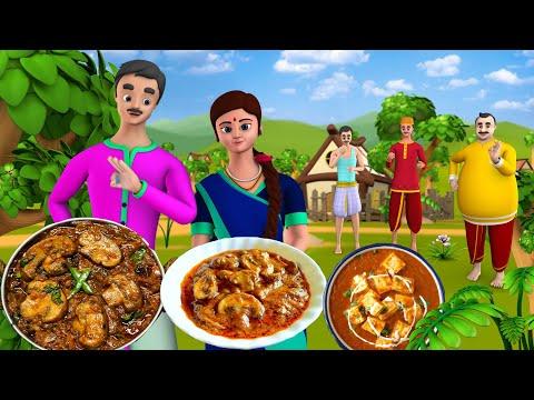 పుట్టగొడుగుల కూర తెలుగు నీతి కధ | Mushroom Curry Food Story in Telugu Story | MaaMaaTV Short Stories