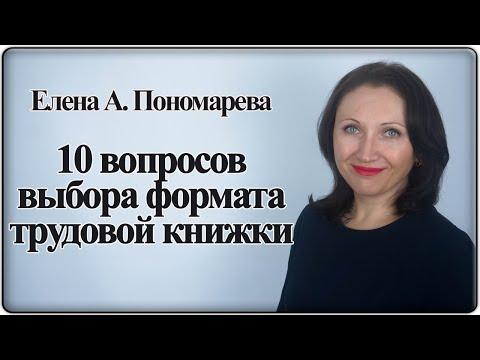 10 вопросов по формату трудовой книжки - Елена А. Пономарева