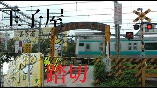 踏切玉子屋踏切京浜東北線蒲田~大森