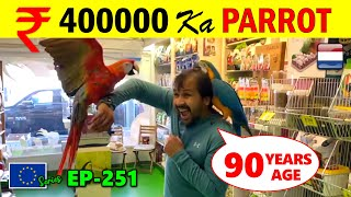 अम्बानी ने ख़रीदा था 18 लाख का तोता, Worlds Most  Expansive  Parrots, Cycle Baba  Ep.251