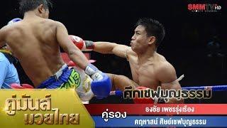 คู่รอง ธงชัย เพชรรุ่งเรือง - คฤหาสน์ ศิษย์เชฟบุญธรรม (ThongChai VS KhaRuehat)