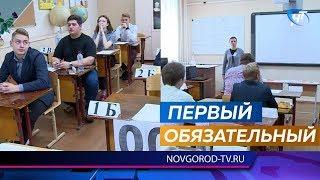 Выпускники сдали первый обязательный госэкзамен - математику
