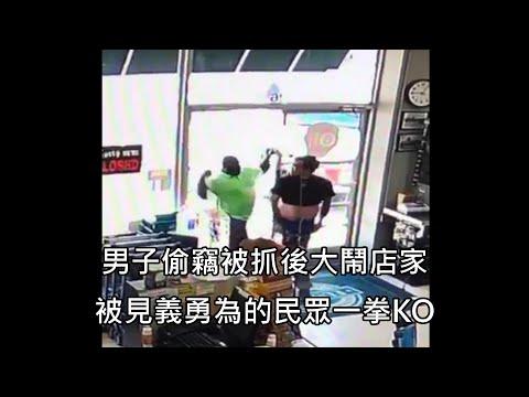 偷東西被抓包 男子脫褲子露鳥又露菊花大鬧賣場 被路過的民眾一拳K.O
