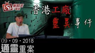 通靈重案-Kent Gor_Crystal-香港工廠靈異事件-2019年9月9日